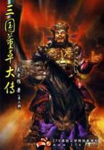 [歷史] 三國董卓大傳 作者:吳老狼 (已完成)