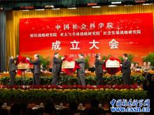 中国社科院成立三大战略研究院