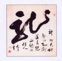 崔惠生(书法家,唐山市丰润区政协委员)图片