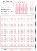 注册安全工程师考试答题卡