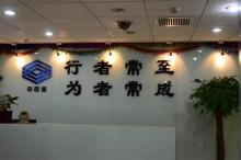 中百信集团办公环境