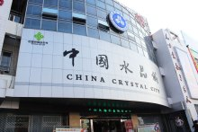 中国水晶城