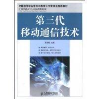 图书:第三代移动通信技术