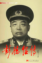 《彭德怀传》封面