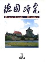 《德国研究》杂志