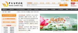 中文百科在线网页