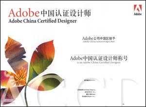 """文字,全称""""adobe china certified designer""""——adobe中国认证设计师图片"""