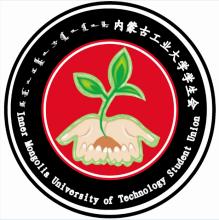 内蒙古工业大学学生会现办公室,学习部,宣传部,权益部,文艺部,体育部图片