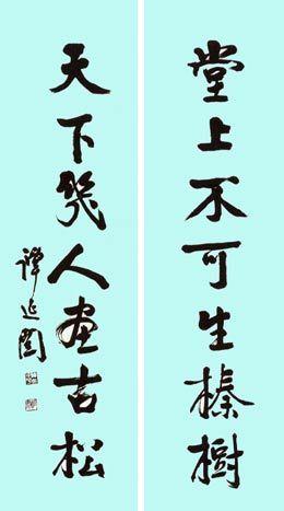 谭延闿行书七言联图片