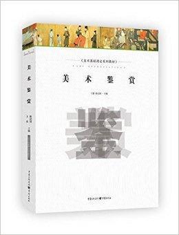 美术基础理论系列教材:美术鉴赏图片