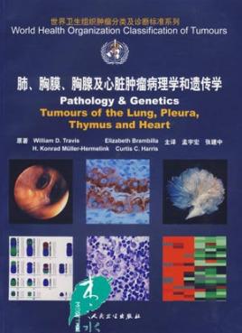 肺,胸膜,胸腺及心脏肿瘤病理学和遗传学