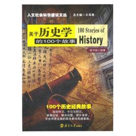 关于历史学的100个初中故事的体育课作文800字图片
