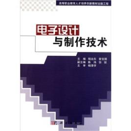 电子设计与制作技术图册图片