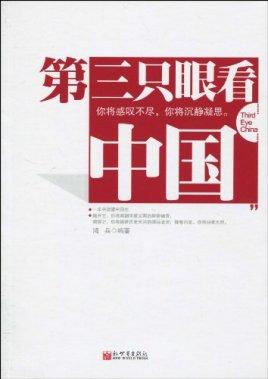 一本书读透中国史图片