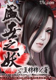 妖娆少女成王:倾凰天下