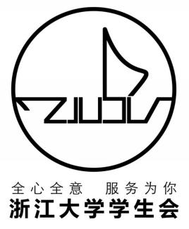 浙江大学学生会图片