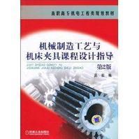 机械制造工艺与机床夹具课程设计指导图片