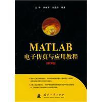 第3章 matlab中控制系统的数学描述与建模 第4章 simulink建模与仿真图片
