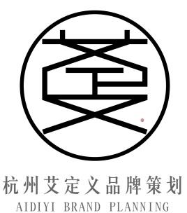公司名称 杭州艾定义文化创意设计有限图片