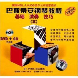 巴斯蒂安钢琴教程5图册图片