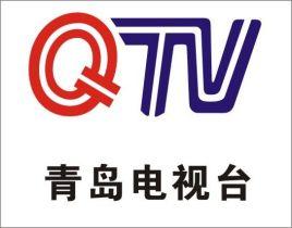 青岛电视台