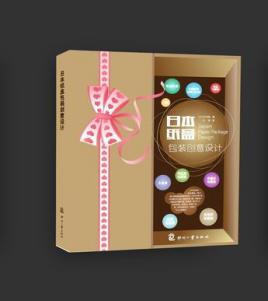 日本纸盒包装创意设计图册图片