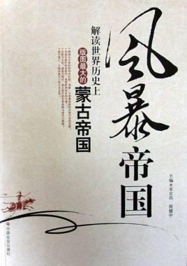 解读世界历史上版图最大的蒙古帝国 编辑
