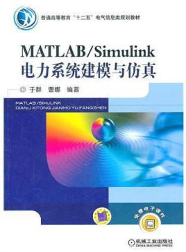 matlab/simulink电力系统建模与仿真图片