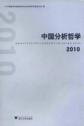 中国分析哲学2010