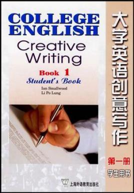 大学英语创意写作(第一册)学生用书图片
