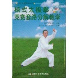 杨式太极拳竞赛套路分解教学:40式图片