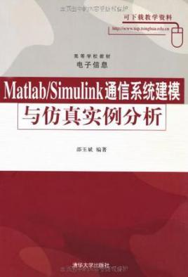 matlab/simulink通信系统建模与仿真实例分析图片