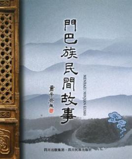 门巴族民间故事图片