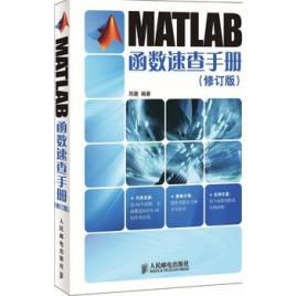 绘图与图形处理函数,matlab程序设计相关函数,simulink仿真工具函数图片