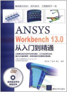 ANSYS WorkBench 13.0从入门到精通 编辑