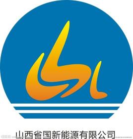 山西省国新能源发展集团有限公司图片
