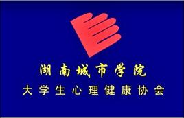 协会简称 心协,校心协 目录 1百科名片编辑 湖南城市学院大学生心理图片