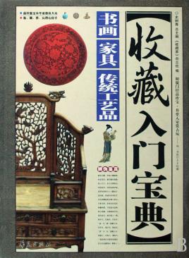 收藏入门宝典:书画·家具·传统工艺品图片