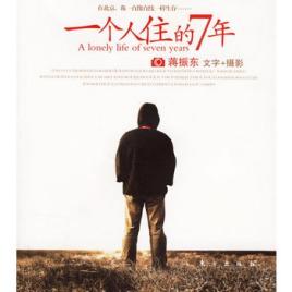 本书讲述了一个乡下男人七年的北漂生活图片