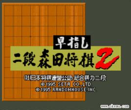 森田将棋2图册图片