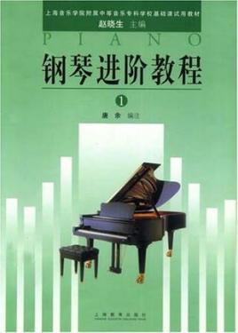钢琴进阶教程1图片