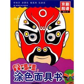 骨碌碌,涂色面具书:京剧脸谱图片