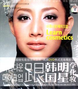 跟韩国明星学化妆 百度百科