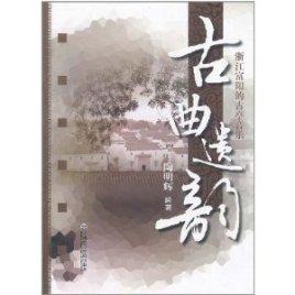 古曲遗韵:浙江富阳的古亭音乐图片