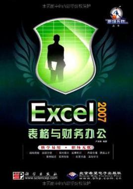 excel 2007表格与财务办公图片