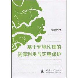 伦理资源中出_基于环境伦理的 资源 利用与环境保护