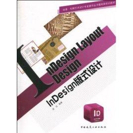 indesign版式设计图片