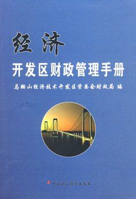 经济区财手册