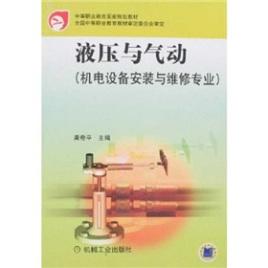 液压与气动:机电设备安装与维修专业图片