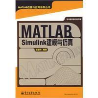 matlab/simulink建模与仿真图片